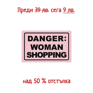 "Портфейл с функция ""мънигард"" Woman shopping"
